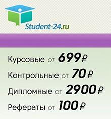 Заказать курсовые купить дипломные работы в Уфе Контрольные  Отзывы